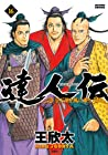 達人伝 -9万里を風に乗り- 第16巻 2017年03月28日発売