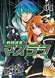 戦闘城塞マスラヲ(4) (角川コミックス・エース)
