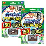 【まとめ買い】 虫コナーズ アミ戸に貼るタイプ 網戸用虫よけ 150日 2個入 無臭 ×2個