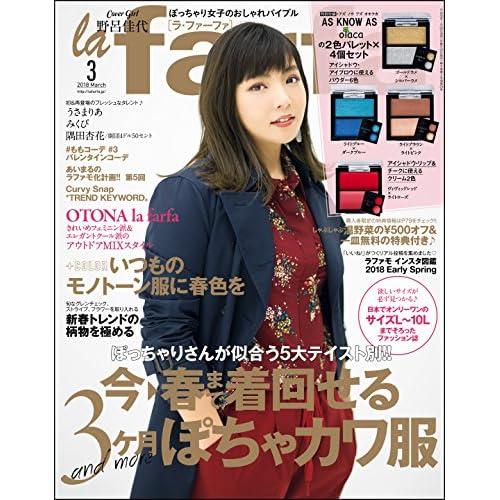 la farfa【ラ・ファーファ】2018年3月号 [雑誌]
