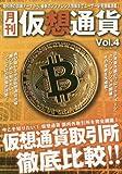 月刊仮想通貨Vol,4 (プレジャームック)