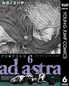 アド・アストラ ―スキピオとハンニバル― 6 (ヤングジャンプコミックスDIGITAL)
