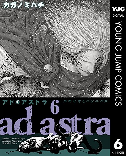 アド・アストラ ―スキピオとハンニバル― 6 (ヤングジャンプコミックスDIGITAL)の詳細を見る
