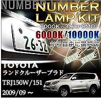 【LED色選択可】LEDナンバー灯 8000K/純白色 トヨタ ランドクルーザープラド【型式:TRJ150W/151】専用 純正バルブ交換タイプ
