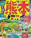 るるぶ熊本 阿蘇 天草'19 (るるぶ情報版地域)