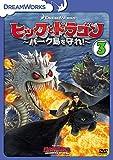 ヒックとドラゴン~バーク島を守れ!~ vol.3[DVD]