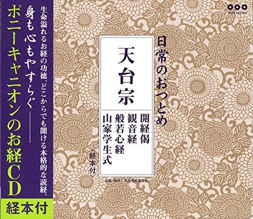 日常のおつとめ 天台宗 開経偈・観音経・般若心経、山家学生式 CD+経本 (日常のおつとめシリーズ)