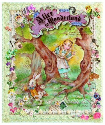 アリス・イン・ワンダーランド 不思議の国のアリスの詳細を見る