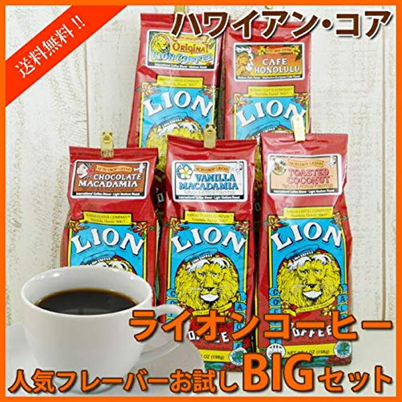 ハワイアン?コア オリジナル飲み比べセット ライオンコーヒー オリジナル カフェホノルル バニラマカダミア チョコマカダミア トーステッドココナッツ