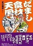 だまし食材天国 (日経ビジネス人文庫) 画像