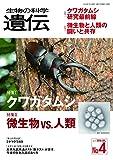 生物の科学遺伝 Vol.72 No.4(201 特集:クワガタムシ/微生物vs.人類