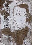 絵金―幕末土佐の芝居絵 画像
