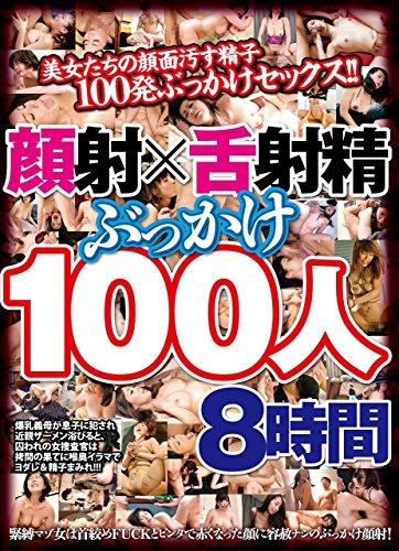 顔射×舌射精ぶっかけ100人8時間 婦人社/エマニエル [DVD]