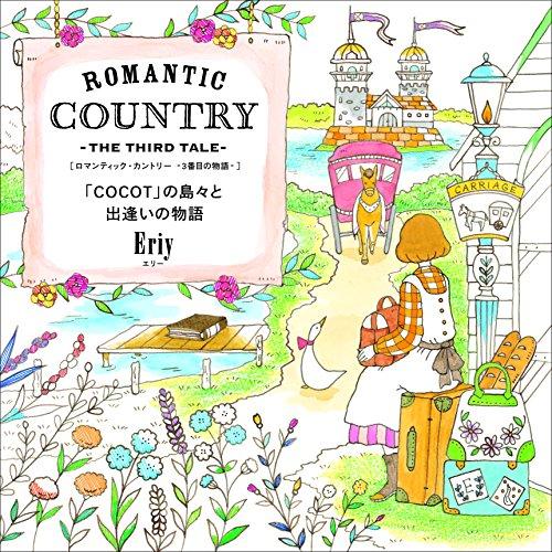 ROMANTIC COUNTRY -THE THIRD TALE- ロマンティック・カントリー-3番目の物語- (「COCOT」の島々と出逢いの物語)の詳細を見る