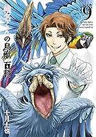 椎名くんの鳥獣百科 オリジナルドラマCD付限定版 第09巻