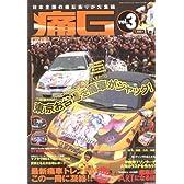 痛G―痛車グラフィックス (Vol.3) (GEIBUN MOOKS No.621)