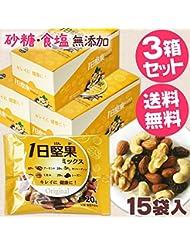1日堅果ミックス オリジナル [15袋]◆3箱セット