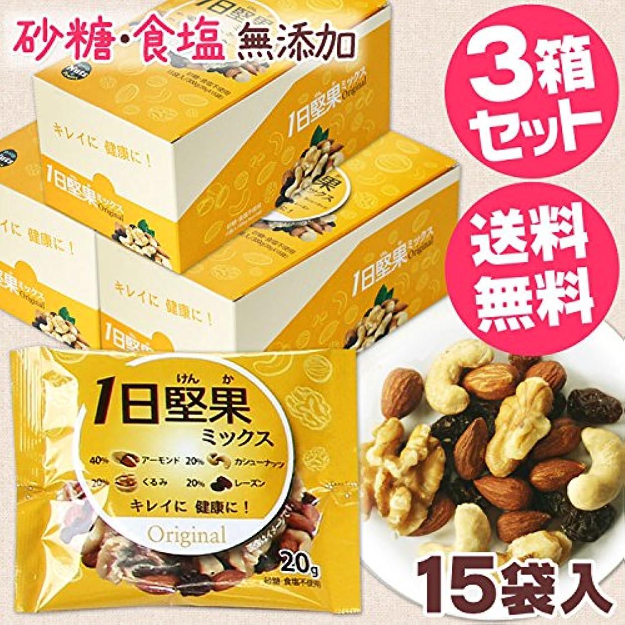 賛辞冗長木1日堅果ミックス オリジナル [15袋]◆3箱セット