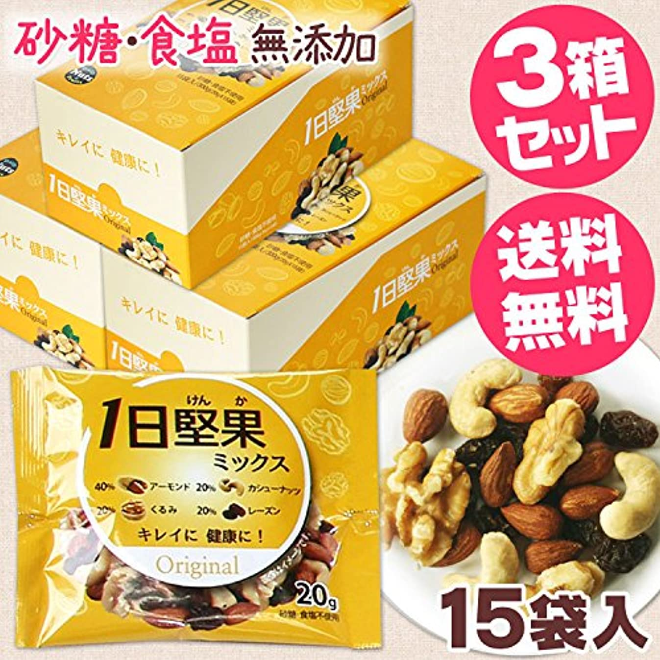 一回マウス偶然の1日堅果ミックス オリジナル [15袋]◆3箱セット