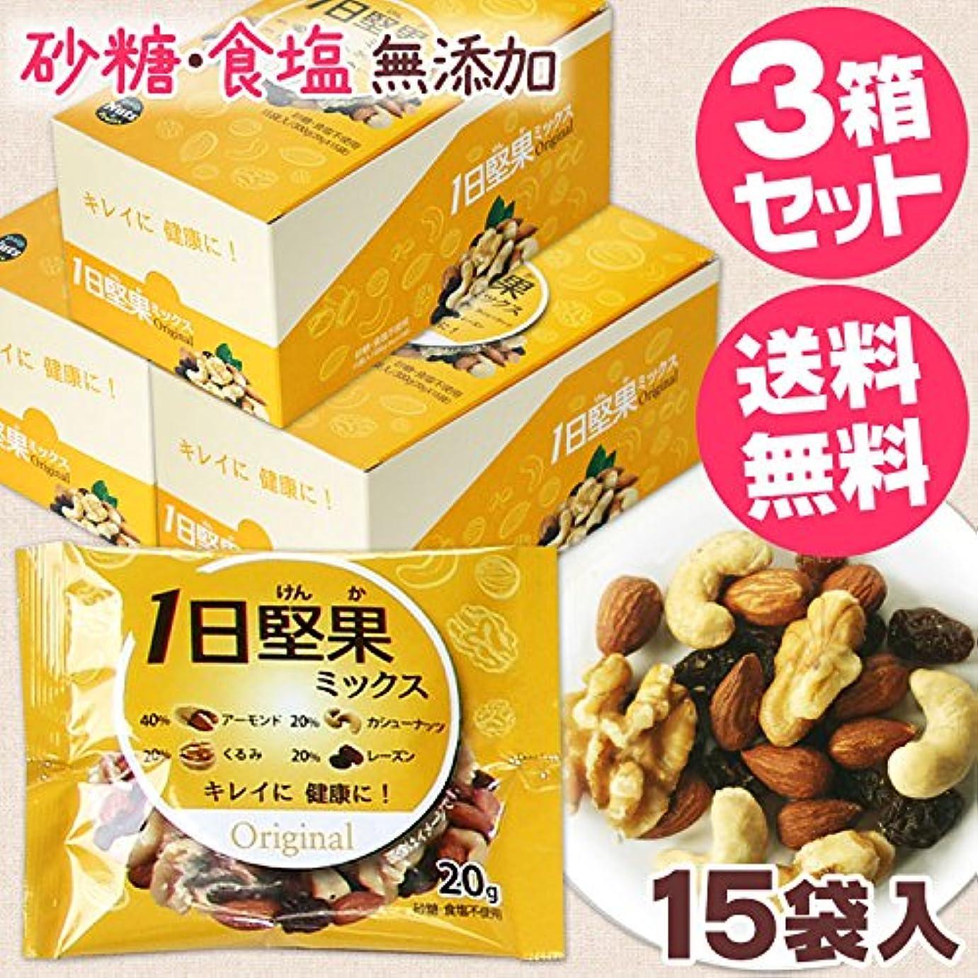 比較バースなぞらえる1日堅果ミックス オリジナル [15袋]◆3箱セット