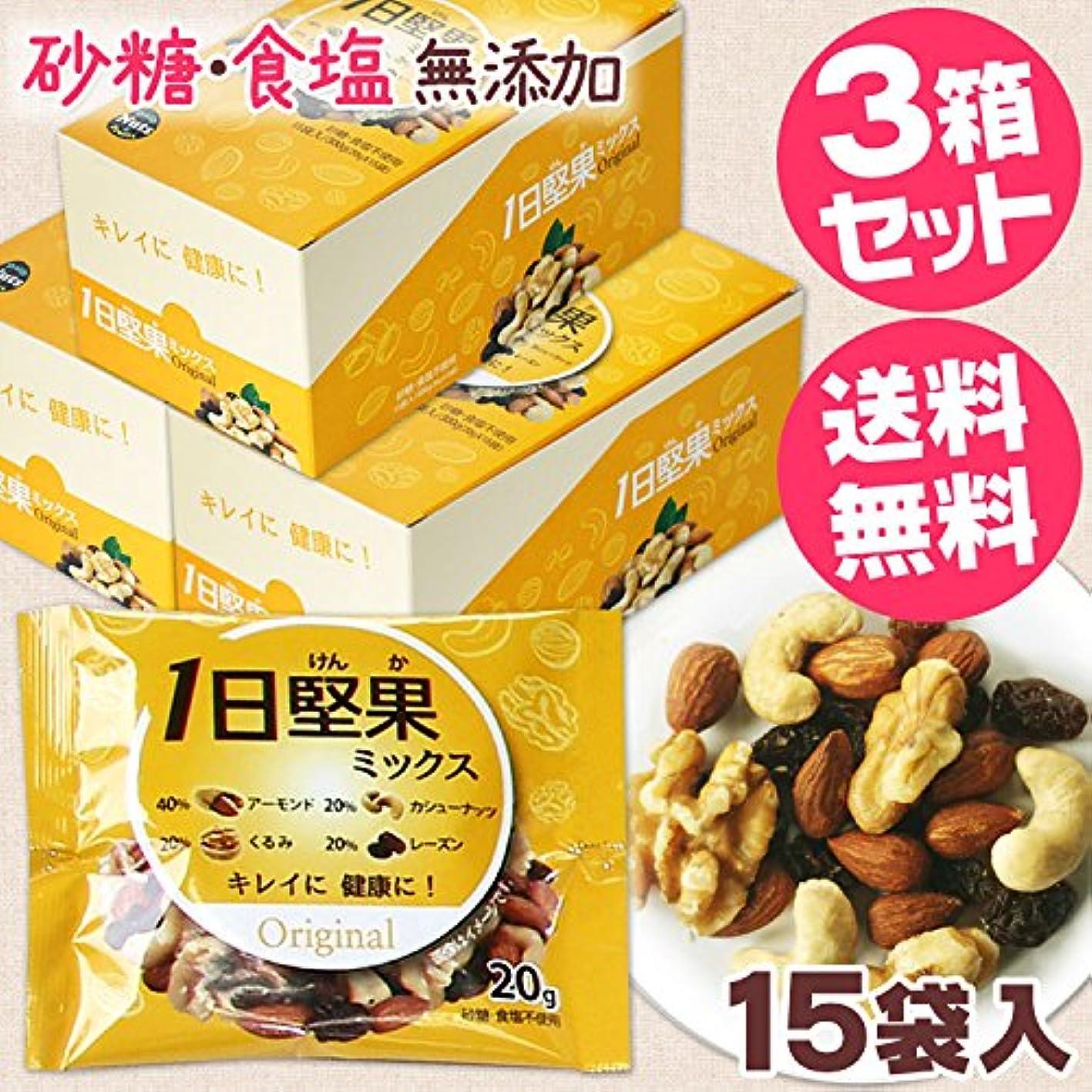 固体苦しめる一目1日堅果ミックス オリジナル [15袋]◆3箱セット