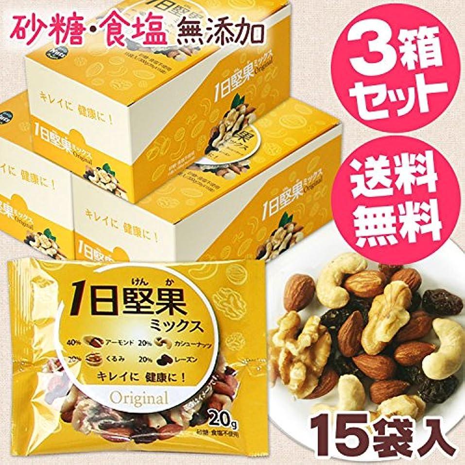 におい鎮痛剤エンターテインメント1日堅果ミックス オリジナル [15袋]◆3箱セット