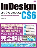 InDesign CS6 スーパーリファレンス for Macintosh & Windows