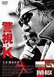 警視-K DVD-BOX[DVD]