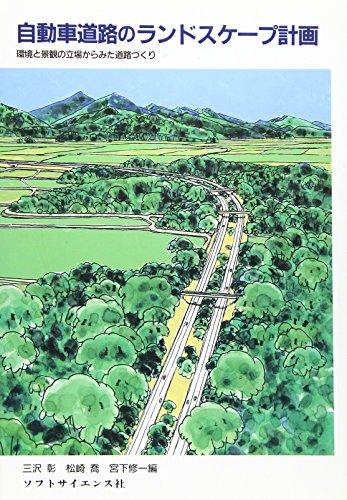 自動車道路のランドスケープ計画―環境と景観の立場からみた道路づくり