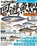 ショアから狙う 回遊魚釣り入門 最新改訂版 (タツミムック)