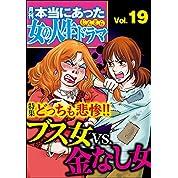 本当にあった女の人生ドラマ Vol.19 どっちも悲惨!!ブス女VS.金なし女 [雑誌]