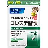 ファンケル (FANCL) 紅麹&植物性ステロール コレステ習慣 (約30日分) 120粒 サプリメント