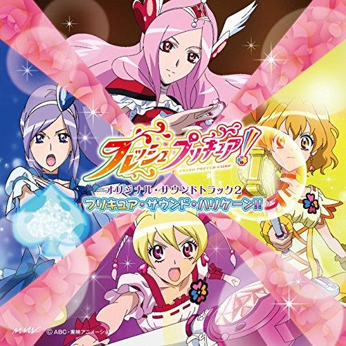 「フレッシュプリキュア!」オリジナル・サウンドトラック2 プリキュア・サウンド・ハリケーン!!