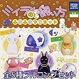 ミイラの飼い方 ふにふにマスコット フィギュア ガチャ タカラトミーアーツ(全5種フルコンプセット)