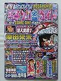 パチンコ必勝ガイド 2009年 9/6号 [雑誌]