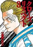 クローズ リスペクト 3 (少年チャンピオン・コミックス エクストラ)