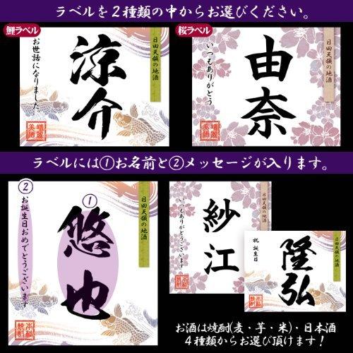 名入れ酒 メッセージ入り 【和紙ラベル 「和ごころ」 】焼酎・日本酒から選択 (麦焼酎, 鯉ラベル)