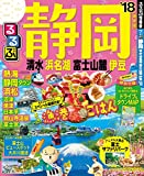 るるぶ静岡 清水 浜名湖 富士山麓 伊豆'18 (るるぶ情報版(国内))