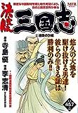 決定版 三国志 (3) 連環の計編 (MFR(MFコミックス廉価版シリーズ))