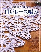 白いレース編み (レディブティックシリーズno.3228)