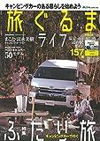 アクティブライフ・シリーズ012 旅ぐるまライフ (CARTOPMOOK)