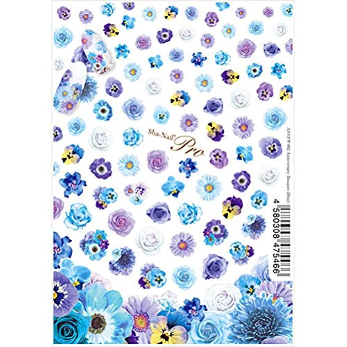 真鍮受け入れるマットSha-Nail Pro ネイルシール アニバーサリーブーケ(ブルー) アート材