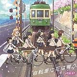 自転車に花は舞う-A応P