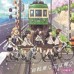 A応P「自転車に花は舞う」の歌詞を収録したCDジャケット画像