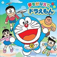 テレビ朝日系アニメ「ドラえもん」主題歌 夢をかなえてドラえもん