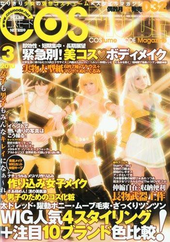 COSMODE ( コスモード ) 2010年 03月号 [雑誌]