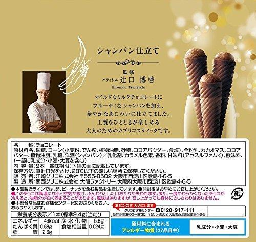 江崎グリコ カプリコスティック シャンパン仕立て 9本入×5個