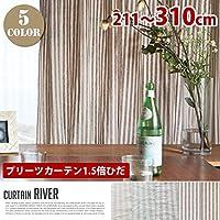 River(リバー) プリーツカーテン【1.5倍ひだ】 211~310cm GRY