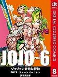 ジョジョの奇妙な冒険 第6部 カラー版 8 (ジャンプコミックスDIGITAL)