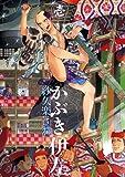 かぶき伊左 壱 (HARTA COMIX)